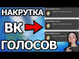 Как взломать голоса Вконтакте 2018 | Накрутка голосов бесплатно