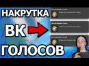 Как взломать голоса Вконтакте 2018 Накрутка голосов бесплатно