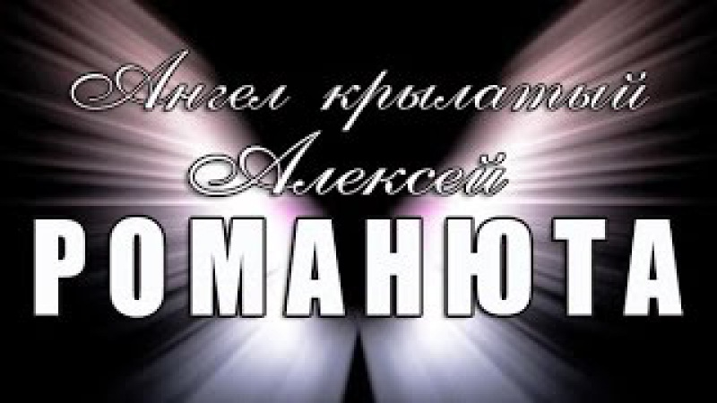 ♫ Алексей РОМАНЮТА ♫ Ангел крылатый