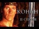 Конан 11 Серия 1997