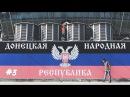 ДОНЕЦК СЕГОДНЯ Поддельный Макдоналдс брошенный ополченец цены в ДНР пункты о