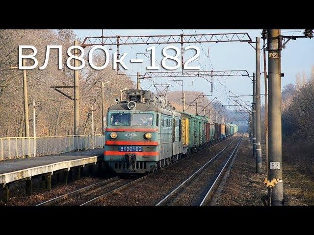 ВЛ80к-182 с нечётным грузовым поездом