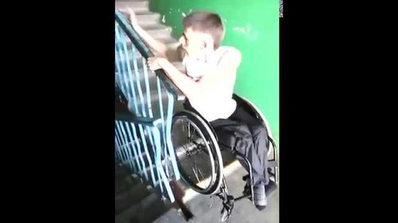 Как подняться на коляске, на пятый этаж без лифта?