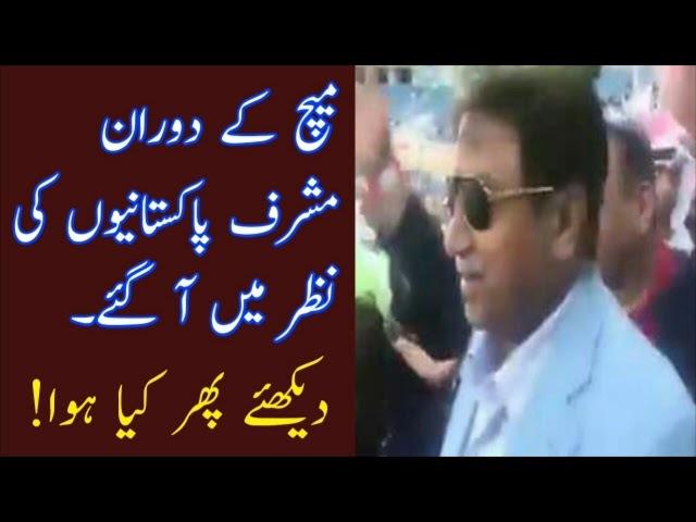 PSL 2018 Cricket Pervez Musharaf in Dubai Stadium What Happens