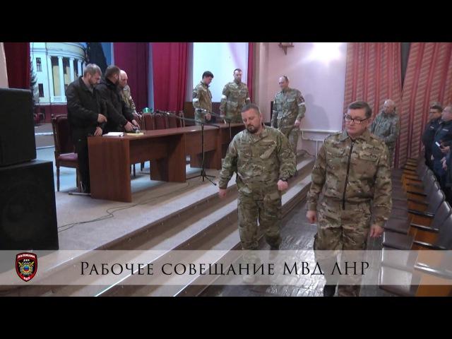 Рабочее совещание МВД ЛНР 22.11.2017