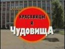 Криминальная Россия - Красавицы и Чудовища
