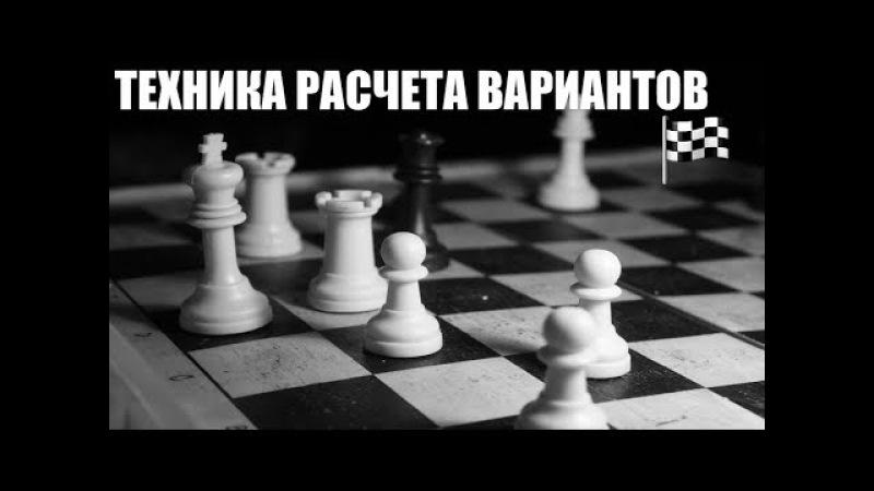 ШАХМАТЫ ТЕХНИКА РАСЧЕТА ВАРИАНТОВ ВЕДУЩИЙ МФ ВЯЧЕСЛАВ ВИТИК