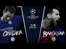 Челси против Барселоны Кто пройдет дальше Азар или Месси Chelsea vs Barcelona Azar or Messi