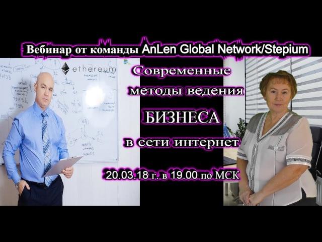 Анонс вебинара от команды AnLen Global Network