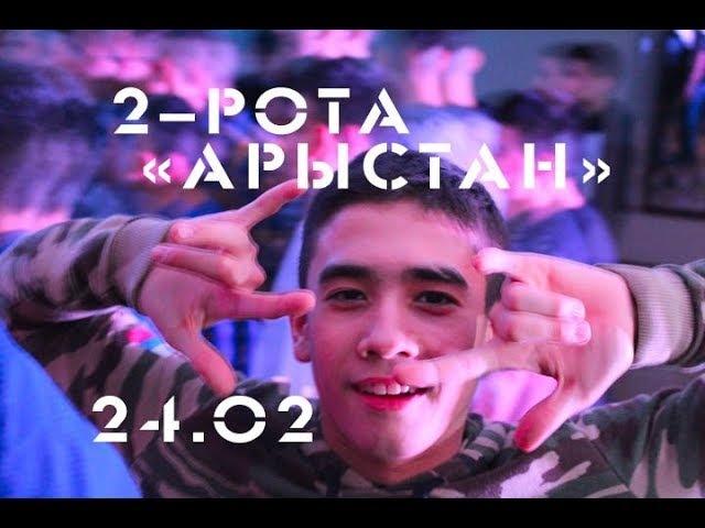 лицей Арыстан Дискотека 24.02