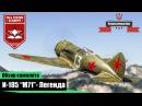И-185 М71 - Забытая Легенда СССР
