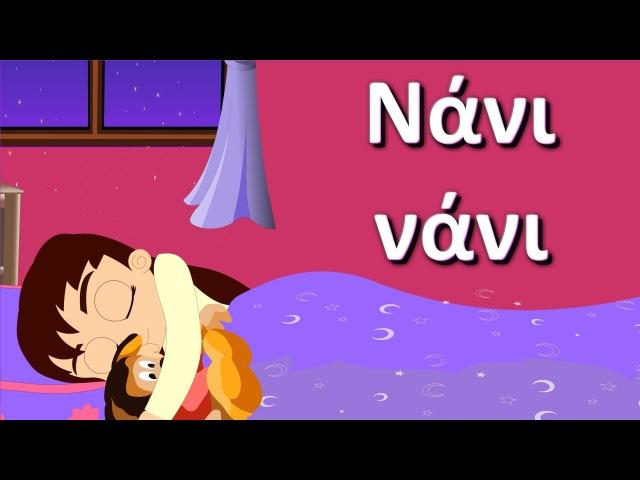 Νάνι νάνι καλή μας Αυγούλα | παιδικά τραγούδια | Paidiká Tra