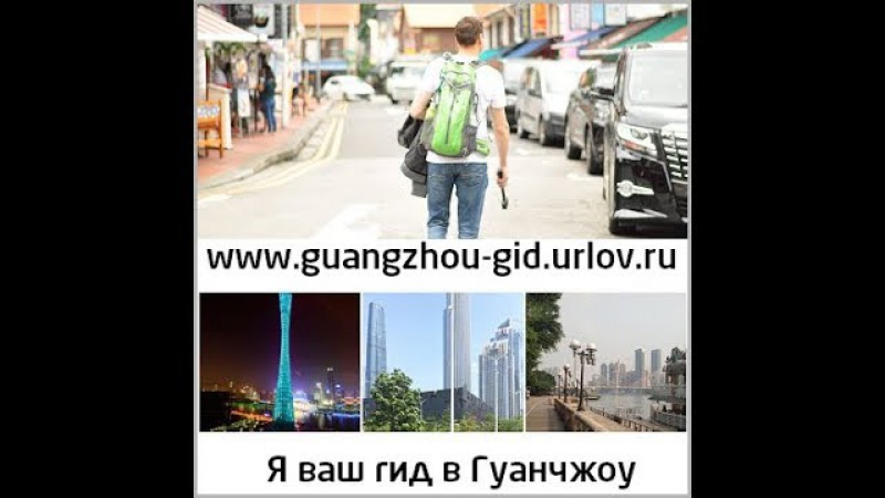 Русский гид по Гуанчжоу экскурсия тур Кантон