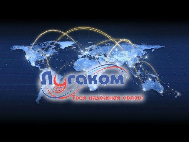 НКН. Лугаком - твоя надежная связь?