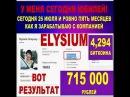 Скрины доходов партнеров нашей команды Элизиум