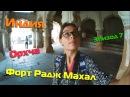 Индия Эпизод 7 Затерянная Орчха Форт Радж Махал