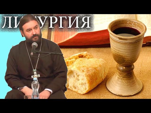 О Литургии. Ткачёв Андрей