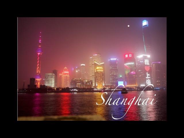 New Year in Shanghai. 1 день в волшебном городе.