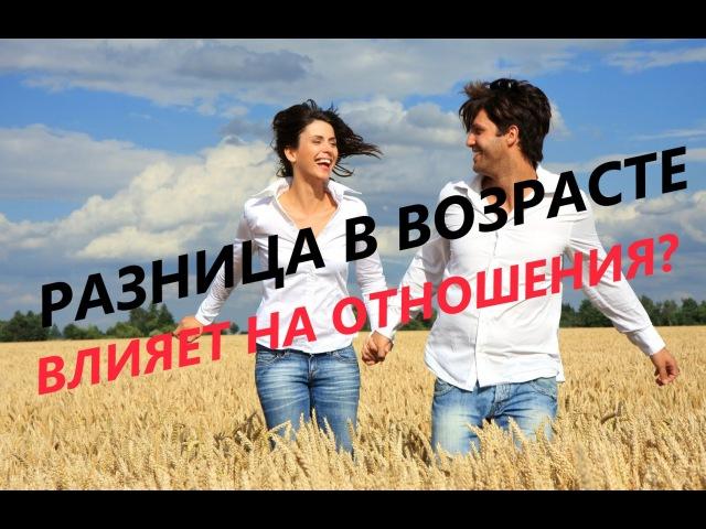 Разница в возрасте Как влияет на отношения между мужчиной и женщиной
