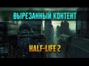 ВЫРЕЗАННЫЙ КОНТЕНТ HALF-LIFE 2 (HL2 BETA) - Обзор / Мнение