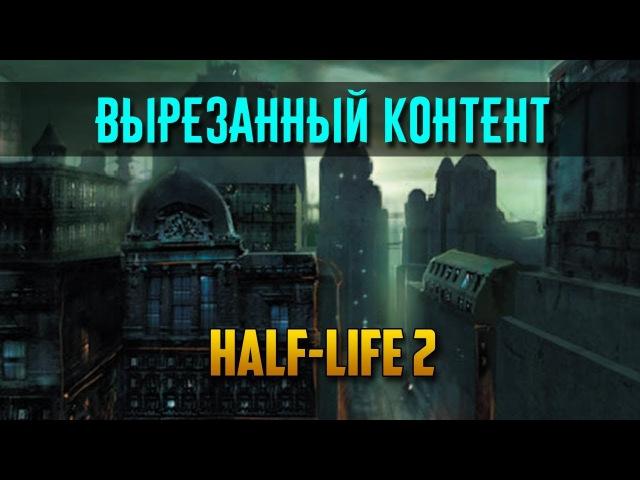ВЫРЕЗАННЫЙ КОНТЕНТ HALF-LIFE 2 (HL2 BETA) - Обзор Мнение