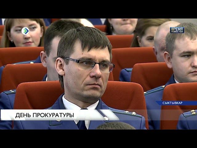 Глава Коми поздравил сотрудников прокуратуры с профессиональным праздником