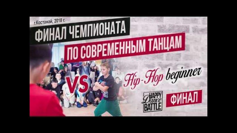 Зрители ликуют! Hip-Hop beginner. Финал. Happy Dance Battle. Костанай, 2018.