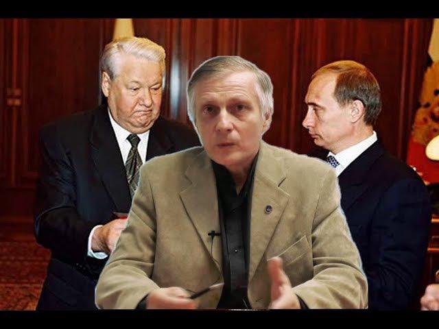 Пякин О назначении Путина и двойнике Ельцина КОБ