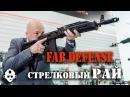 Фирменные монобрендовые магазины FAB DEFENSE от компании RUS DEFENSE ассортимент продук