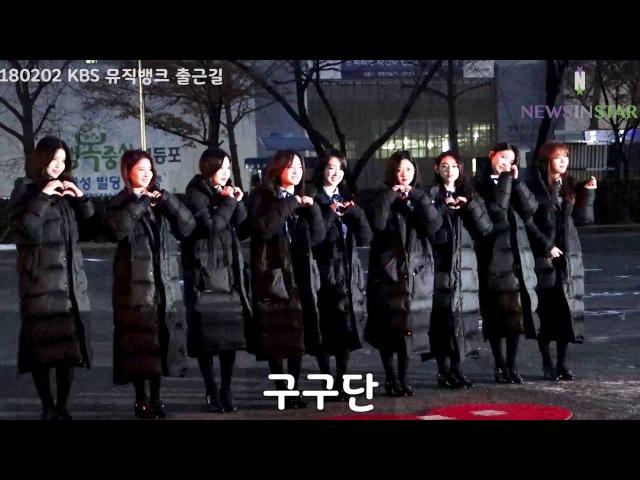 [뉴스인스타] 구구단 180202 KBS 뮤직뱅크 출근길