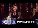 Тамара Дудуния | Шоу Успех