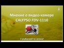Мнение о видеокамере CALYPSO FDV-1110. С рыбалкой по жизни!