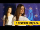 Национальный отбор конкурса «Мисс Беларусь-2018» продолжится в Минске