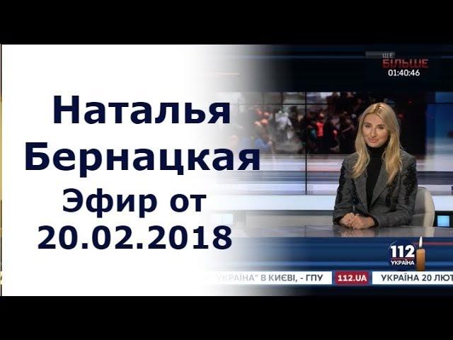 Наталья Бернацкая, первый заместитель министра юстиции, - гостья