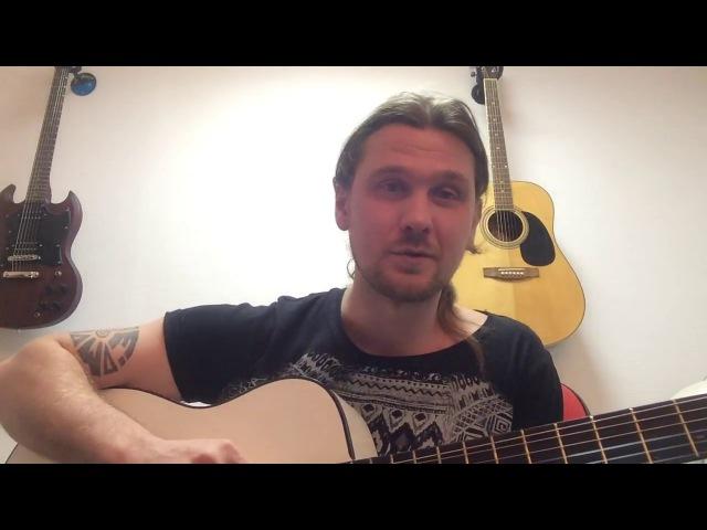 Гитара с нуля - 12 урок (Бой 8-ка, Numb - Linkin Park, все простейшие аккорды)