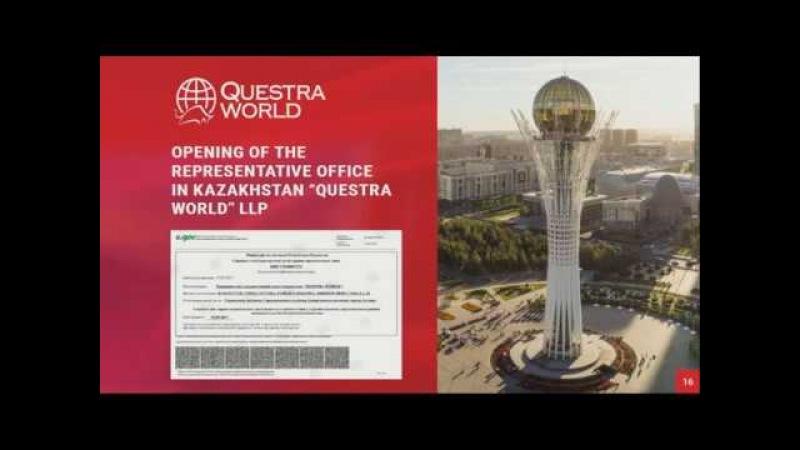 Questra World AGAM - вся правда о представительстве в Казахстане