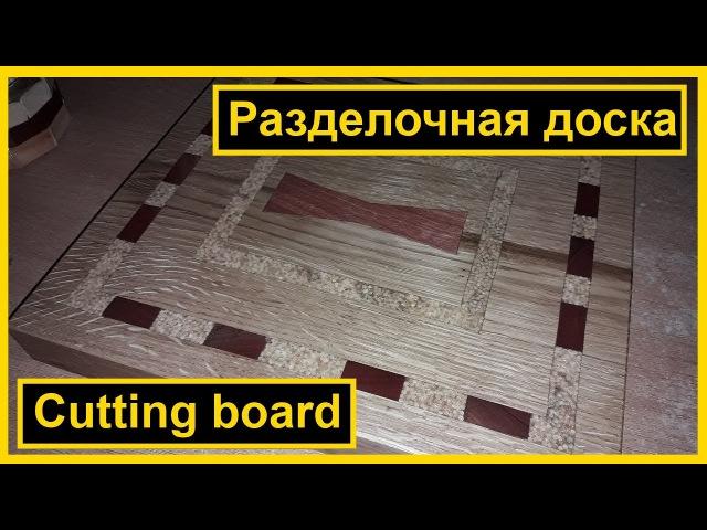 Разделочная доска из бамбуковых палочек | Cutting board made of bamboo sticks | VENKO wood