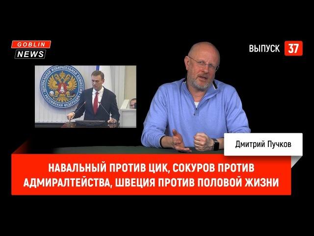 Навальный против ЦИК, Сокуров против Адмиралтейства, Швеция против половой жизни