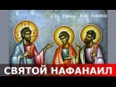 Святой Нафанаил Варфоломей Священник Игорь Сильченков