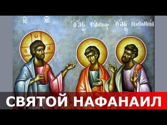 Святой Нафанаил (Варфоломей). Священник Игорь Сильченков