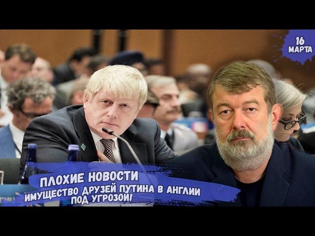 ПЛОХИЕ НОВОСТИ   ВЯЧЕСЛАВ МАЛЬЦЕВ - Имущество друзей Путина под угрозой