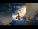 Хижина 2017 The Shack Фильм в HD