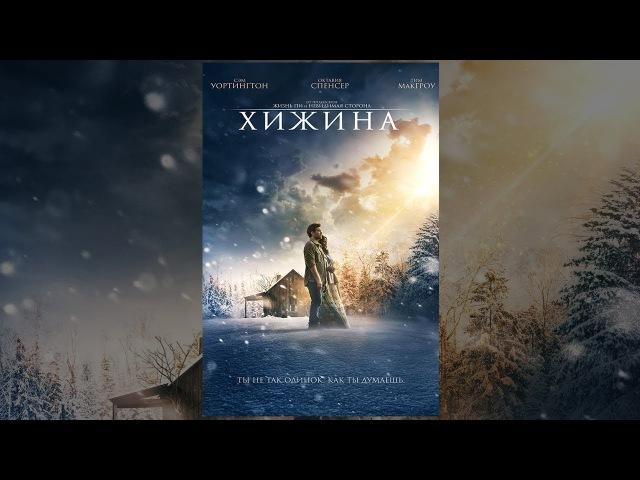 Хижина (2017) HD Сэм Уортингтон, фэнтези о Боге, лицензия