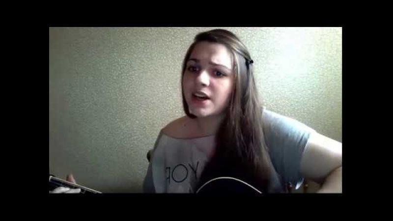 Анастасия Башилова - одинокая звезда(cover)
