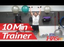 10-минутная тренировка для быстрого сжигания жира на жвиоте Часть 3. 10 Minute Trainer Workouts To Lose Belly Fat Fast! Part 3 of 3 | Home Exercises to Burn Fat | HASfit