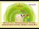 Амарантовый коктейль Вита-ра. Доброе солнце №2 Спикер Ева Спенсер 18 11 2017 18 36 52