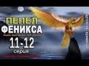 Пепел Феникса 11-12 серия Остросюжетный детектив, криминал