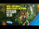 Анимационный фильм «Феи: Загадка пиратского острова» на Канале Disney!