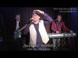 Дмитрий ФОМИН -