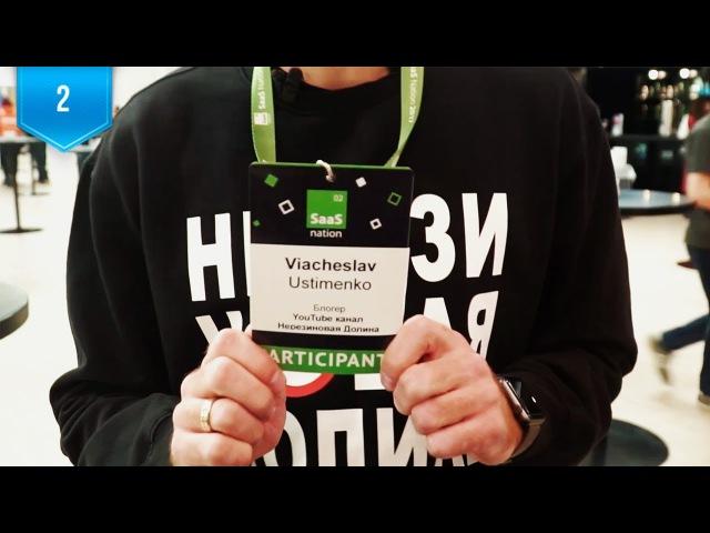 Основные метрики стартапа, конференция Saas nation, Competera, бренд 4team